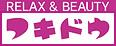 RELAX & BEAUTY  フキドウ